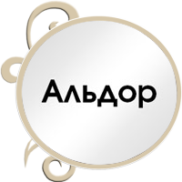 Серия «Альдор»