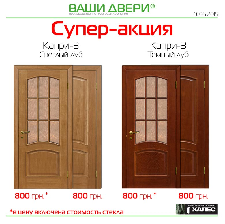 железная дверь изготовитель по акции