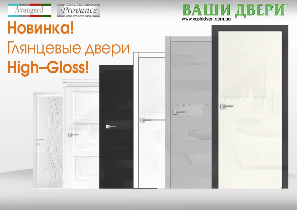 глянцевые входные двери в квартиру